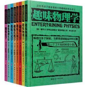 【全套8冊】全世界孩子喜愛的大師俄羅斯大師趣味科學叢書 趣味物理學力學幾何學代數學天文學化學 別萊利曼著 科普讀物正版書籍