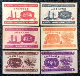 山西省地方粮票1959-1960年六种,共6枚