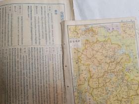 最新中华形势一览图残页 安徽省江西省 各地人文地理 水文山峦 城市风物 附安徽省地图