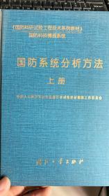 国防系统分析方法  (上 )——国防科研试验工程技术系列教材