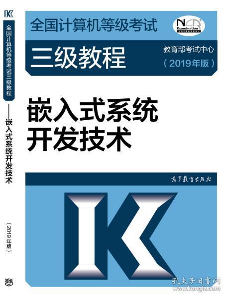 全国计算机等级考试三级教程--嵌入式系统开发技术(2019年版)