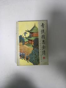 奇侠精忠全传4