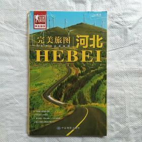 完美旅图·河北(交通旅游地图 自助旅游必备指南 附旅行攻略手册),
