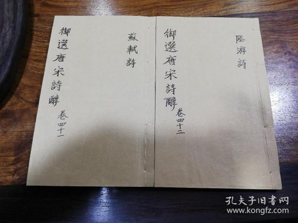御选唐宋诗醇(两册)