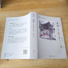 雷雨·日出·原野·北京人