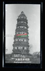 民国原版银盐照片底片一张~ 民国苏州虎丘塔