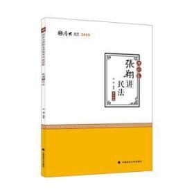 张翔讲民法-2019厚大法考(理论卷)