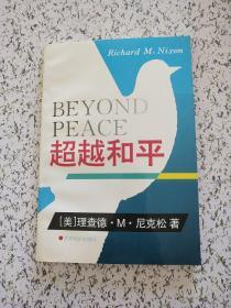 超越和平(尼克松)