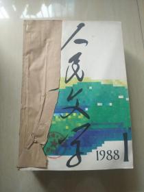 人民文学 1988年 1-12期全 16开(缺5)