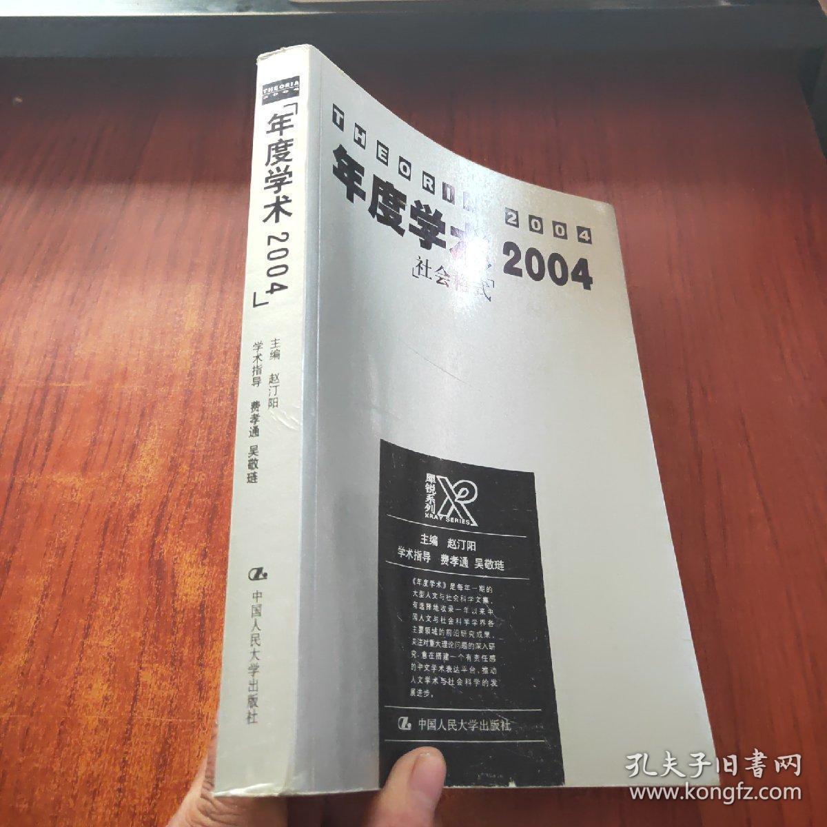 年度学术2004【社会格式】