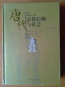唐代宗教信仰与社会