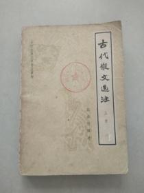 古代散文选注(上)(中国古典文学普及读物)