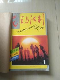 民主与法制 1991年 1-5 8-12期(缺6,7)