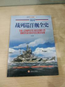 【正版现货】《英国战列巡洋舰全史》