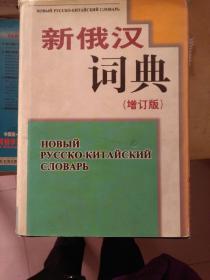 新俄汉词典(增订版)
