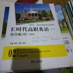 E 时代高职英语综合练习2