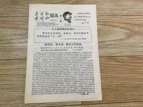 东方红 井冈山通讯 第一期 创刊号