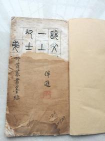大开本,通本篆书,说文部首许叙篆书墨迹一套全,连史纸