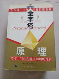 金字塔原理:思考、写作和解决问题的逻辑