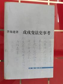 【戊戌变法史事考、