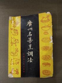 广州名菜烹调法(32开、稀有老菜谱)详见描述