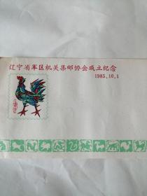 生肖信封(辛酉)