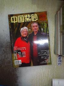 中国紫砂2010、3一4合刊