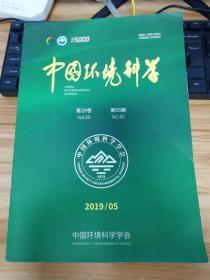 中国环境科学第39卷 2019 05
