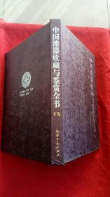 中国古代漆器收藏与鉴赏全书【上卷】