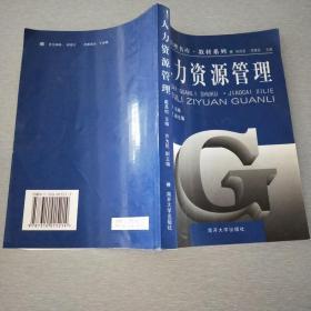 人力资源管理——现代管理书库·教材系列
