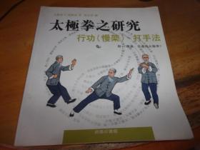 太极拳研究---行功(慢架)打手法