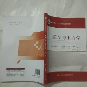 土质学与土力学(第5版)