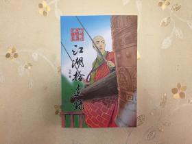 《江湖拾遗录》,马舸武侠名著,原始连载合集,裸脊装,独一无二,经典藏书,原始连载原样呈现
