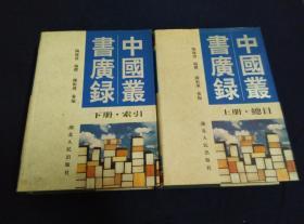 中国丛书广录 上下