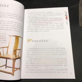 中式家具图谱