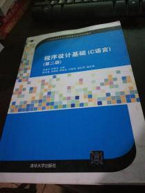 程序设计基础(C语言)(第二版)(21世纪高等学校计算机教育实用规划教材)