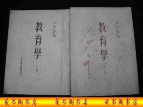 解放初期出版的----两本一套----【【教育学】】----少见