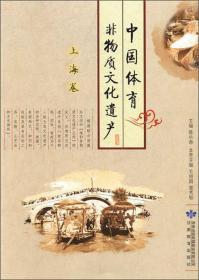 中国体育非物质文化遗产(上海卷)