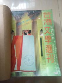 台湾文学选刊1991年(2.4.5.6.7.8.9.11.12)