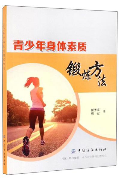 青少年身体素质锻炼方法