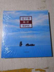 辽宁省海洋保护区(未拆封)