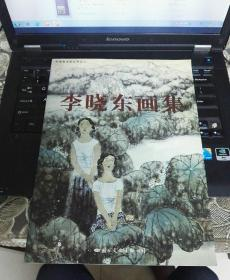 李晓东画集 (作者亲笔签赠本)
