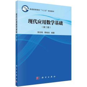 现代应用数学基础(第二版)