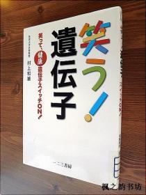 【日文原版】笑う!遗伝子——笑って、健康遗伝子スイッチON(村上和雄著 32开本 一二三书房2004年初版)