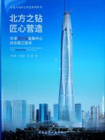北方之鉆  匠心營造——天津周大福金融中心綜合施工技術