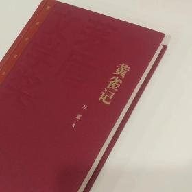 保真!罕见的苏童签名钤印红茅本《黄雀记》/茅盾文学奖红茅精装版