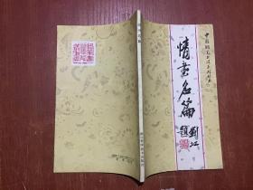情书名篇(中国钢笔书法系列丛书)