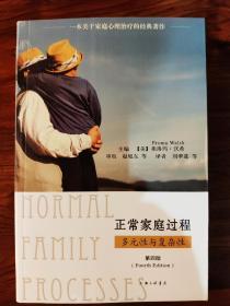 正常家庭过程:多元性与复杂性