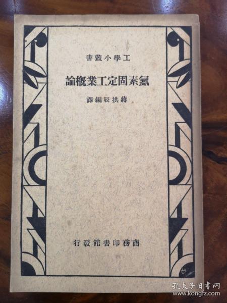工学小丛书《氮素固定工业概论》一册全 民国二十四年初版 多图 品佳