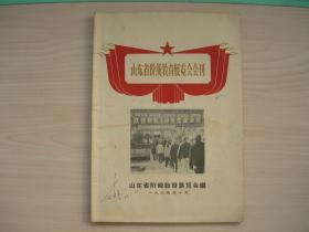 山东省阶级教育展览会会刊 (内有大量阶级教育展览图片资料) 1964年10月